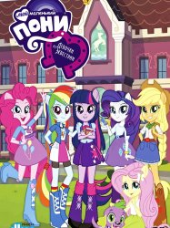 My Little Pony : Equestria Girls