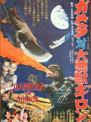 Gamera 5 - Gamera vs Guiron