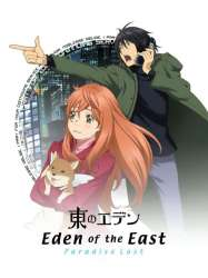 Eden Of The East : Paradise Lost