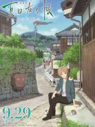 Natsume's Book of Friends the Movie : Tied to the Temporal World